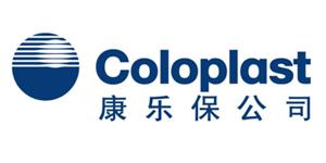 康乐保公司(Coloplast)